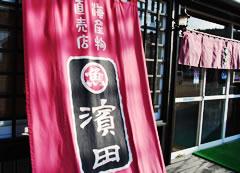 丸魚 濱田商店
