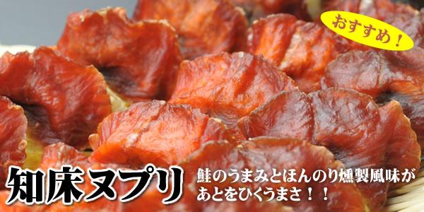 知床ヌプリ